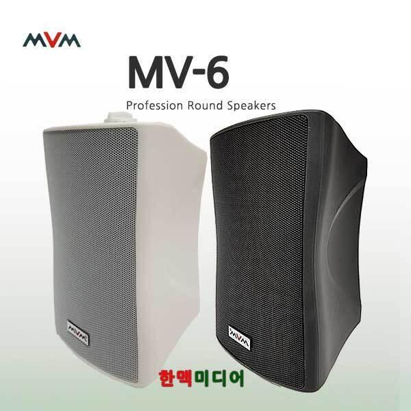 MV-6 엠브이엠/소형스피커/6인치/150W