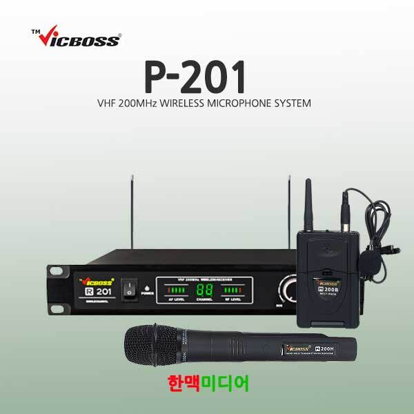 P-201/빅보스/무선마이크세트