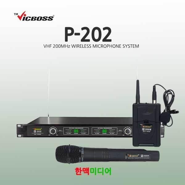 P-202/빅보스/무선마이크세트