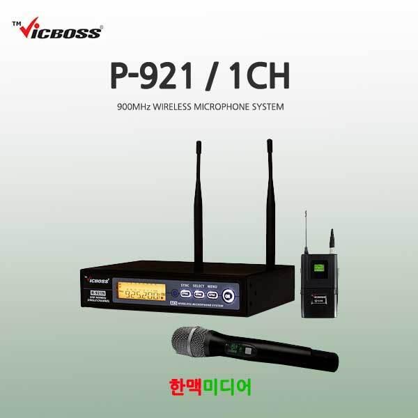 P-921A/빅보스/무선마이크세트