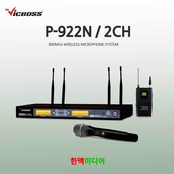 P-922A/빅보스/무선마이크세트