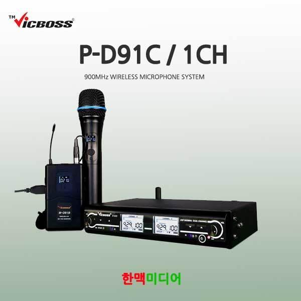 P-D91C/빅보스/무선마이크세트