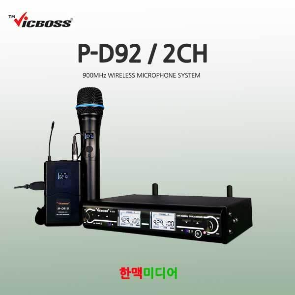 P-D92/빅보스/무선마이크세트