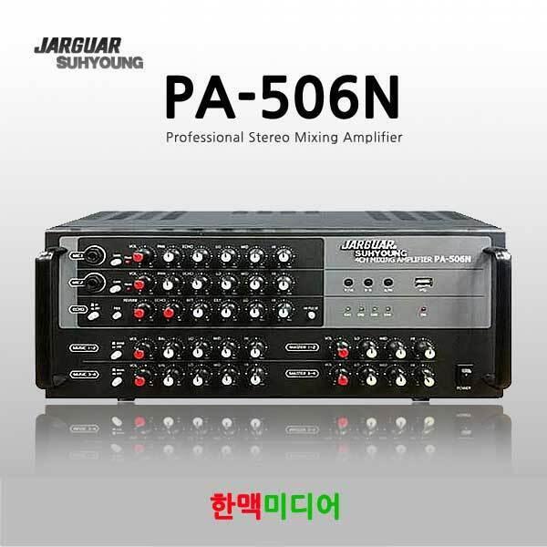 PA-506N/쟈가앰프/4채널/업소매장용