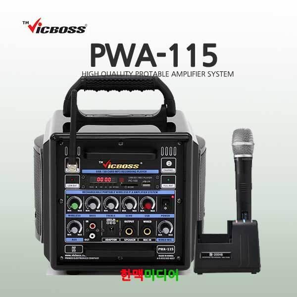 PWA-511U/빅보스/휴대용스피커