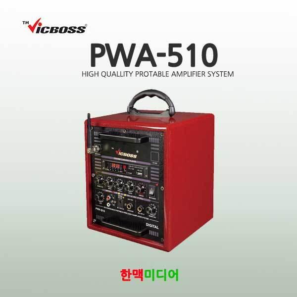 PWA-621U/빅보스/충전식스피커/30W/1CH무선
