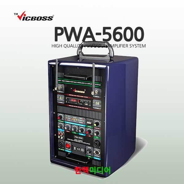PWA-5600/빅보스/휴대용스피커