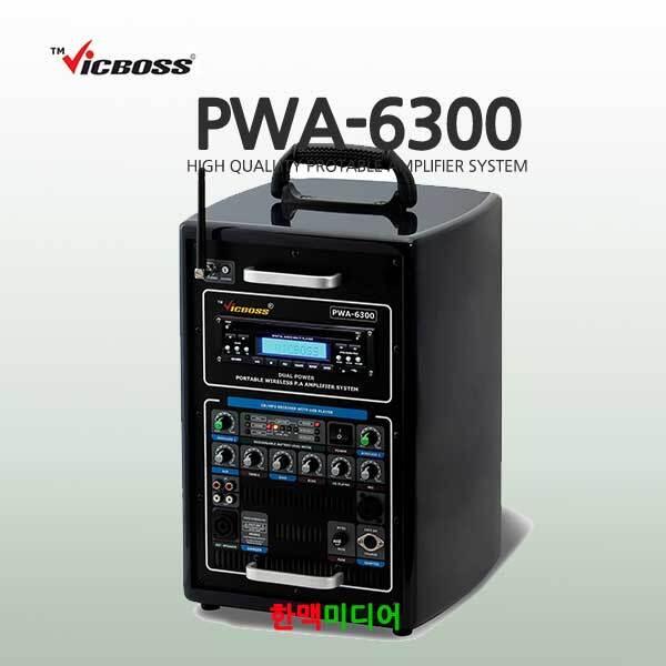 PWA-6300/빅보스/휴대용스피커