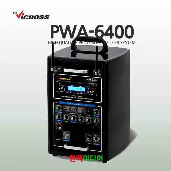PWA-6400/빅보스/휴대용스피커