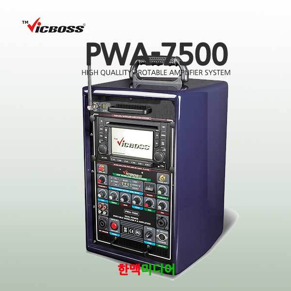 PWA-7500/빅보스/휴대용스피커