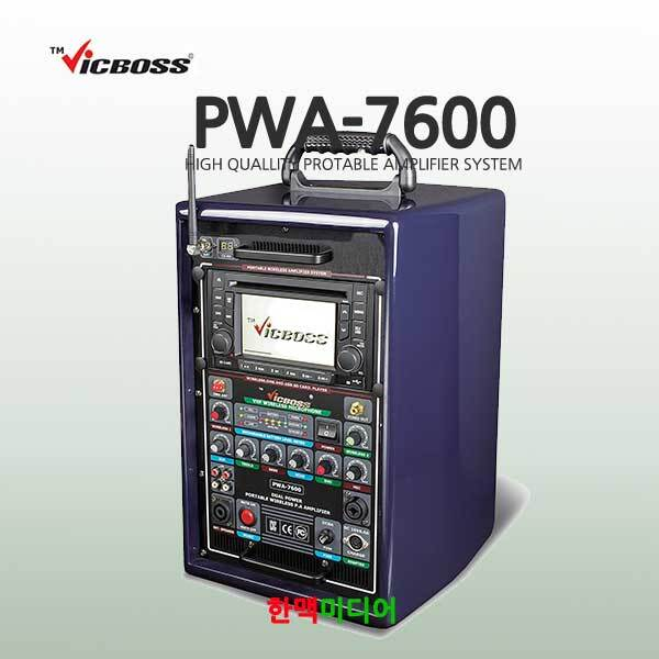 PWA-7600/빅보스/휴대용스피커