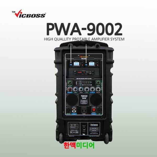 PWA-9002/빅보스/휴대용스피커