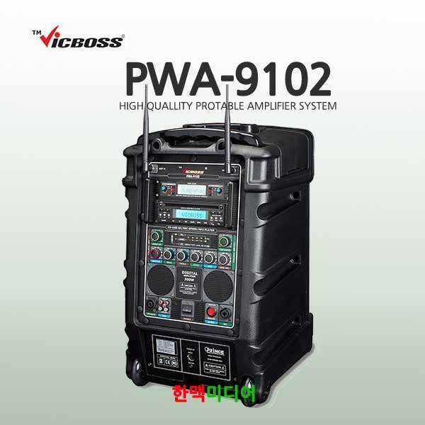 PWA-9102/빅보스/휴대용스피커
