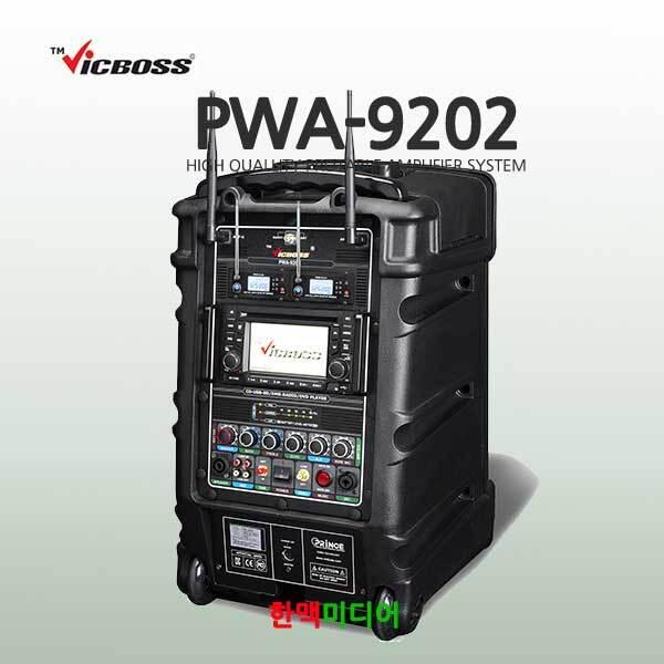 PWA-9202/빅보스/휴대용스피커