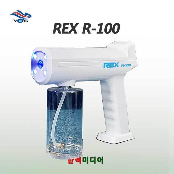 REX R-100/유창시스템/휴대용소독기