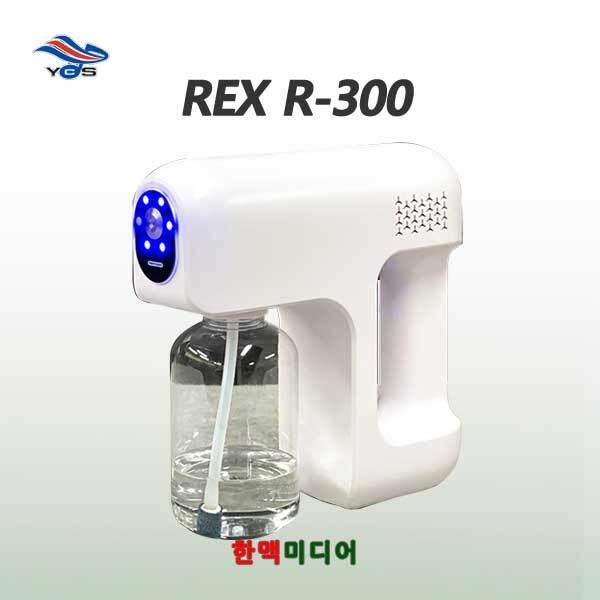 REX R-300/유창시스템/휴대용소독기