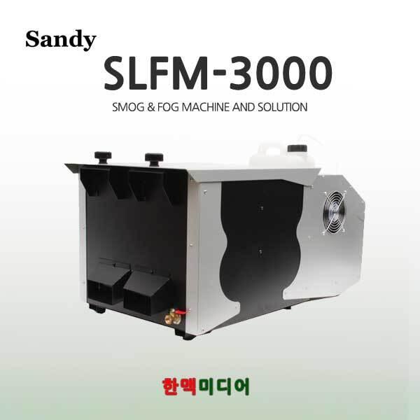 SLFM-3000/SANDY/포그머신/방역/살균