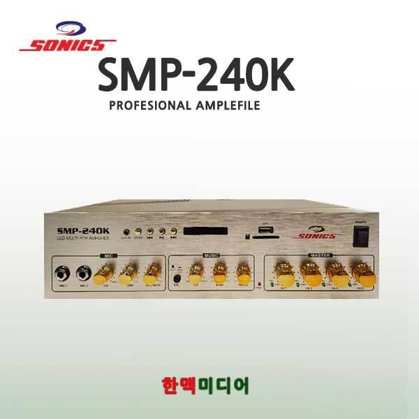 SMP-240K(소닉스/매장용앰프)