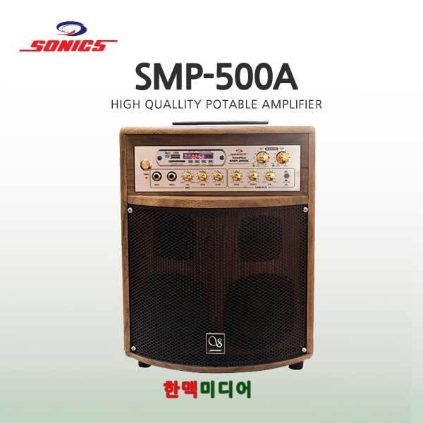 SMP-500A(소닉스/강의용앰프)