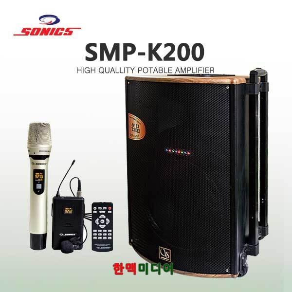 SMP-K200(소닉스/강의용앰프)