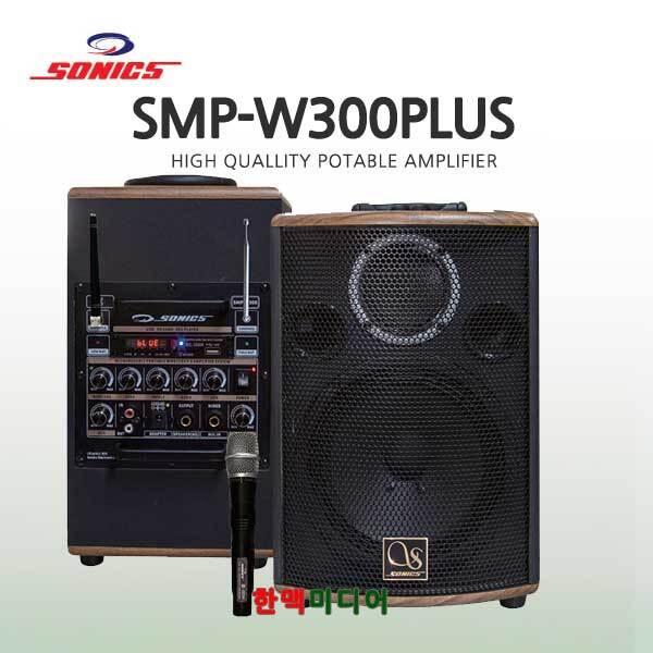 SMP-W300PLUS(소닉스/강의용앰프)