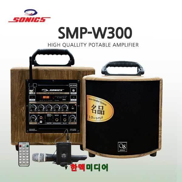 SMP-W300 소닉스/강의용앰프/80W/충전식/1CH무선