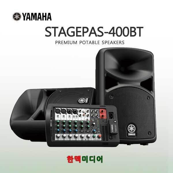 STAGEPAS400BT/야마하/휴대용스피커