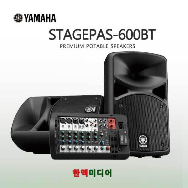 STAGEPAS600BT/야마하/휴대용스피커