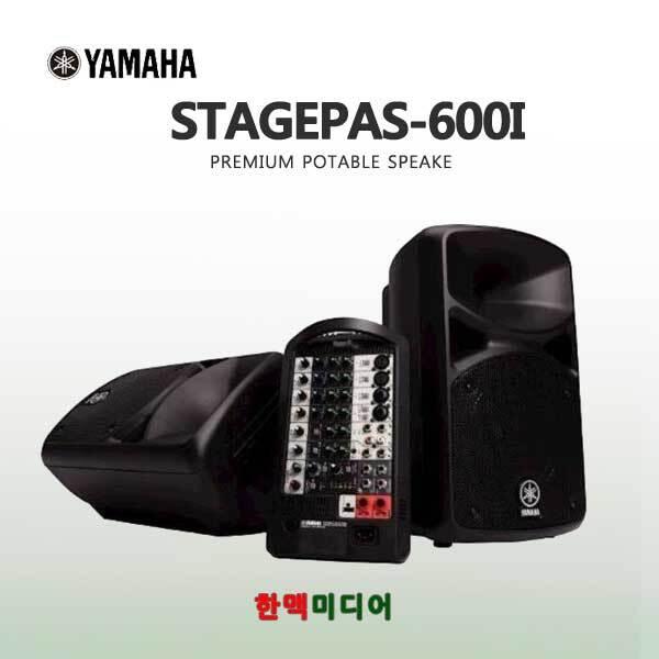 STAGEPAS600I/야마하/휴대용스피커