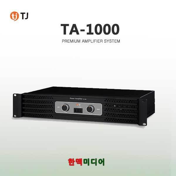 TA-1000(태진반주기/파워앰프