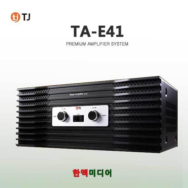 TA-E41(태진반주기/반주기앰프