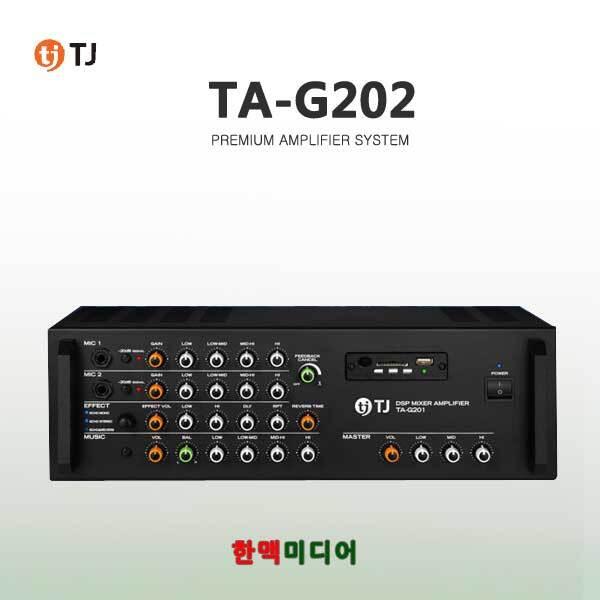 TA-G202(태진반주기/반주기앰프