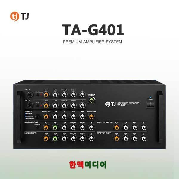 TA-G401(태진반주기/반주기앰프