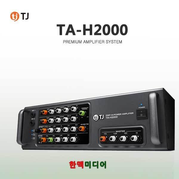TA-H2000(태진반주기/반주기앰프