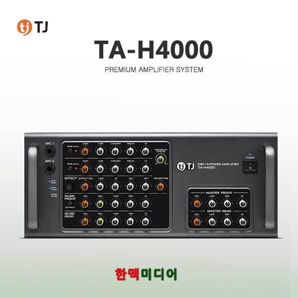 TA-H4000(태진반주기/반주기앰프
