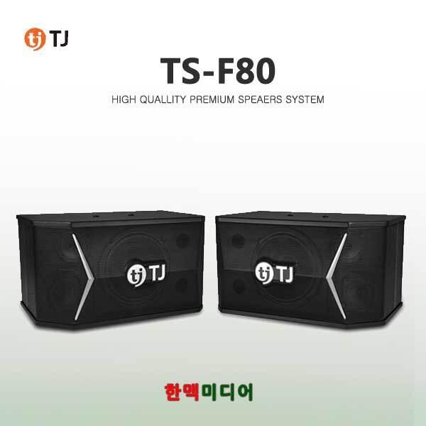 TS-F80(태진반주기//노래방스피커)