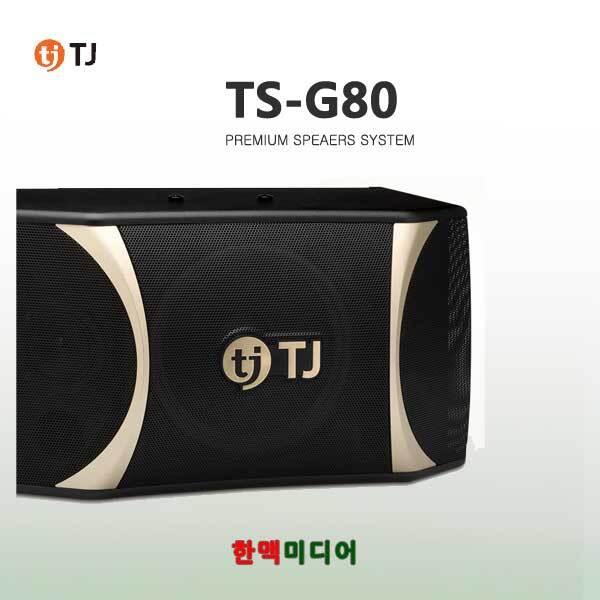 TS-G80(태진반주기/노래방스피커)