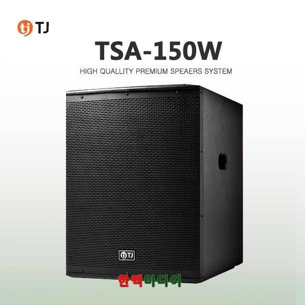 TSA-150W(태진반주기/서브우퍼