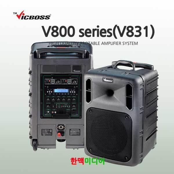 PWA-V831/빅보스/충전식/300W/2CH/블루투스