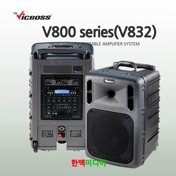 PWA-V832/빅보스/충전식스피커/300W/2CH/블루투스