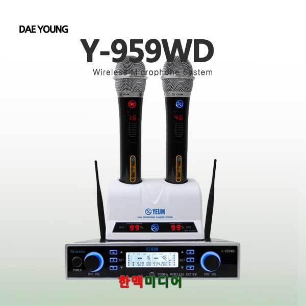 Y-959WD/대영음향/무선마이크/2채널