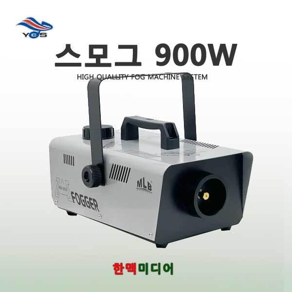 YS-M001(유창시스템/포그머신/방역/살균)