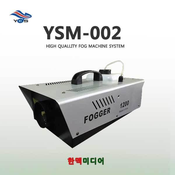 YS-M002(유창시스템/포그머신/방역/살균)