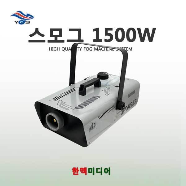 YS-M003(유창시스템/포그머신/방역/살균)