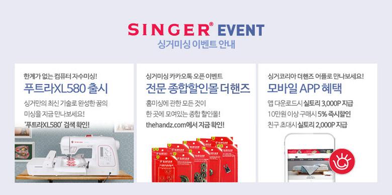 0301-singerEvent.jpg