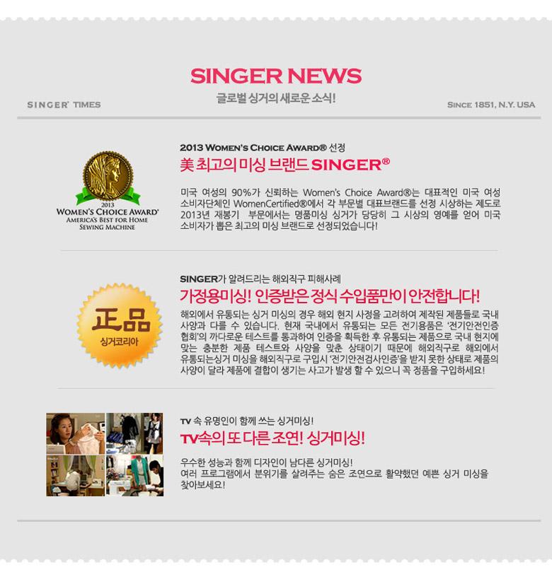 0303-singerNews.jpg