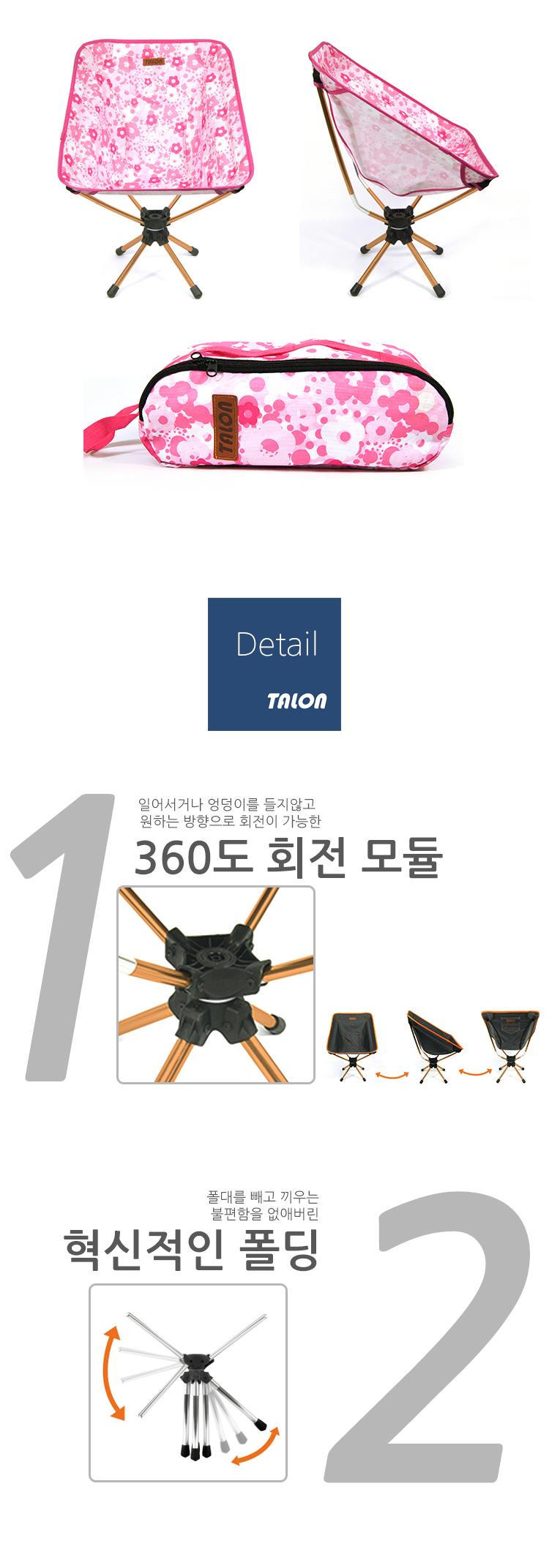 탤론 피벗체어 S 핑크 회전되는 캠핑의자 릴렉스체어 - 탤론, 128,000원, 의자/테이블, 의자