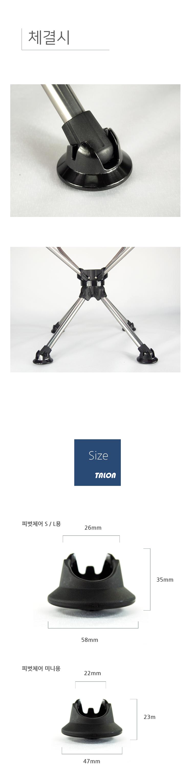 탤론 빅풋 세트 피벗체어 미끄럼방지 고무발 - 탤론, 6,000원, 의자/테이블, 의자