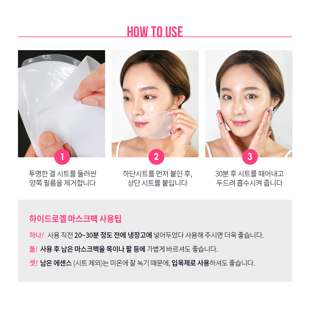 Korea Faith in Face Light Effect Skin Tone-up Hydrogel ...