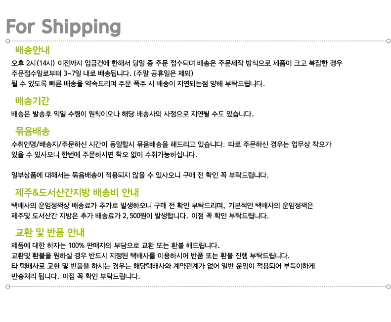 for_shipping